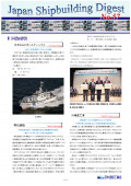 造船系大学向け造船関連情報誌 「Japan Shipbuilding Digest」 第57号 表紙画像