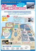 中学生・高校生を対象とした学校向け壁新聞 Shipbuilding News Vol.13 「IoT(Internet of Things)化で変わる造船の設計・製造現場」 表紙画像