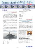 造船系大学向け造船関連情報誌 「Japan Shipbuilding Digest」 第65号 表紙画像