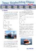 造船系大学向け造船関連情報誌 「Japan Shipbuilding Digest」 第61号 表紙画像