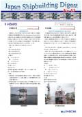 造船系大学向け造船関連情報誌 「Japan Shipbuilding Digest」 第52号 表紙画像