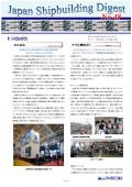造船系大学向け造船関連情報誌 「Japan Shipbuilding Digest」 第48号 表紙画像