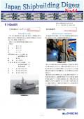 造船系大学向け造船関連情報誌 「Japan Shipbuilding Digest」 第64号 表紙画像
