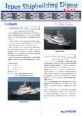 造船系大学向け造船関連情報誌 「Japan Shipbuilding Digest」 第62号 表紙画像