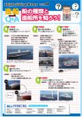 中学生・高校生を対象とした学校向け壁新聞 Shipbuilding News Vol.14 「造船Q&A 船の種類と造船所を知ろう!」 表紙画像