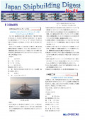 造船系大学向け造船関連情報誌 「Japan Shipbuilding Digest」 第56号 表紙画像