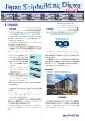 造船系大学向け造船関連情報誌 「Japan Shipbuilding Digest」 第50号 表紙画像