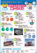 中学生・高校生を対象とした学校向け壁新聞 Shipbuilding News Vol.11 「造船Q&A キミはどのくらい知っているか」 表紙画像