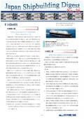 造船系大学向け造船関連情報誌 「Japan Shipbuilding Digest」 第26号 表紙画像