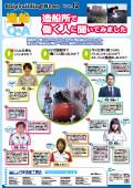中学生・高校生を対象とした学校向け壁新聞 Shipbuilding News Vol.12 「造船Q&A 造船所で働く人に聞いてみました」 表紙画像