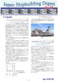 造船系大学向け造船関連情報誌 「Japan Shipbuilding Digest」 第55号 表紙画像