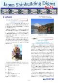 造船系大学向け造船関連情報誌 「Japan Shipbuilding Digest」 第58号 表紙画像
