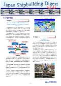 造船系大学向け造船関連情報誌 「Japan Shipbuilding Digest」 第51号 表紙画像