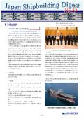 造船系大学向け造船関連情報誌 「Japan Shipbuilding Digest」 第53号 表紙画像