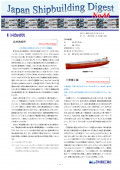 造船系大学向け造船関連情報誌 「Japan Shipbuilding Digest」 第66号 表紙画像