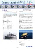 造船系大学向け造船関連情報誌 「Japan Shipbuilding Digest」 第54号 表紙画像