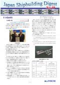 造船系大学向け造船関連情報誌 「Japan Shipbuilding Digest」 第59号 表紙画像