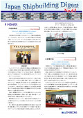 造船系大学向け造船関連情報誌 「Japan Shipbuilding Digest」 第63号 表紙画像