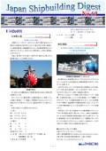 造船系大学向け造船関連情報誌 「Japan Shipbuilding Digest」 第60号 表紙画像