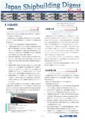 造船系大学向け造船関連情報誌 「Japan Shipbuilding Digest」 第25号 表紙画像