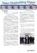 造船系大学向け造船関連情報誌 「Japan Shipbuilding Digest」 第49号 表紙画像