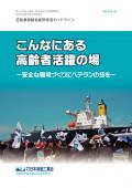造船業高齢者雇用推進ガイドライン こんなにある高齢者活躍の場 表紙画像