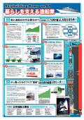 中学生・高校生を対象とした学校向け壁新聞 Shipbuilding News Vol.1 「暮らしを支える造船業」 表紙画像