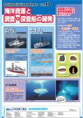 中学生・高校生を対象とした学校向け壁新聞 Shipbuilding News Vol.10 「海洋資源と調査・探査船の開発」 表紙画像