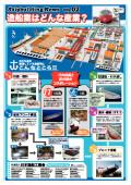 中学生・高校生を対象とした学校向け壁新聞 Shipbuilding News Vol.2 「造船業はどんな産業?」 表紙画像