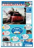 中学生・高校生を対象とした学校向け壁新聞 Shipbuilding News Vol.3 「進水式に行ってみよう!」  表紙画像