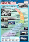 中学生・高校生を対象とした学校向け壁新聞 Shipbuilding News Vol.4 「近代日本と造船業」  表紙画像