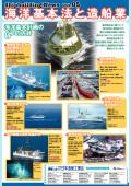 中学生・高校生を対象とした学校向け壁新聞 Shipbuilding News Vol.5 「海洋基本法と造船業」 表紙画像