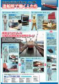 中学生・高校生を対象とした学校向け壁新聞 Shipbuilding News Vol.6 「造船所で働く人たち」 表紙画像