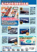 中学生・高校生を対象とした学校向け壁新聞 Shipbuilding News Vol.7 「私たちの生活を支える船」 表紙画像