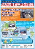 中学生・高校生を対象とした学校向け壁新聞 Shipbuilding News Vol.8 「造船業は日本の生命線」 表紙画像