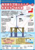 中学生・高校生を対象とした学校向け壁新聞 Shipbuilding News Vol.9 「海洋再生可能エネルギーの未来を拓く造船業」 表紙画像