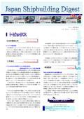 造船系大学向け造船関連情報誌 「Japan Shipbuilding Digest」 創刊号 表紙画像