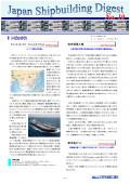 造船系大学向け造船関連情報誌 「Japan Shipbuilding Digest」 第10号 表紙画像