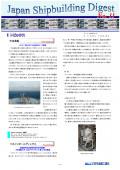 造船系大学向け造船関連情報誌 「Japan Shipbuilding Digest」 第11号 表紙画像