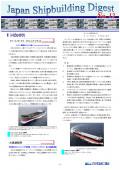 造船系大学向け造船関連情報誌 「Japan Shipbuilding Digest」 第12号 表紙画像
