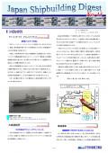 造船系大学向け造船関連情報誌 「Japan Shipbuilding Digest」 第13号 表紙画像