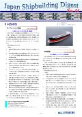 造船系大学向け造船関連情報誌 「Japan Shipbuilding Digest」 第14号 表紙画像