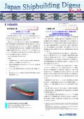造船系大学向け造船関連情報誌 「Japan Shipbuilding Digest」 第15号 表紙画像