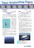 造船系大学向け造船関連情報誌 「Japan Shipbuilding Digest」 第16号 表紙画像