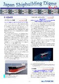 造船系大学向け造船関連情報誌 「Japan Shipbuilding Digest」 第17号 表紙画像