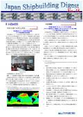 造船系大学向け造船関連情報誌 「Japan Shipbuilding Digest」 第18号 表紙画像