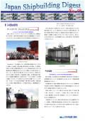 造船系大学向け造船関連情報誌 「Japan Shipbuilding Digest」 第19号 表紙画像
