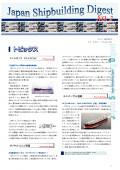 造船系大学向け造船関連情報誌 「Japan Shipbuilding Digest」 第2号 表紙画像