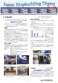 造船系大学向け造船関連情報誌 「Japan Shipbuilding Digest」 第20号 表紙画像