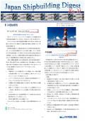 造船系大学向け造船関連情報誌 「Japan Shipbuilding Digest」 第21号 表紙画像